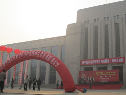 Langzhou National Museum