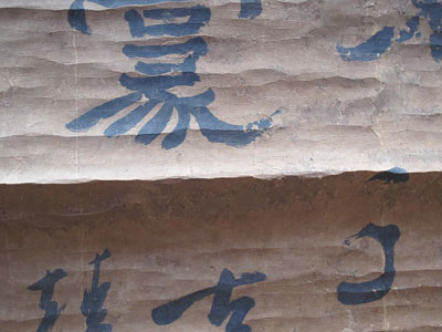 A close-up of the scroll showing horizontal cracks