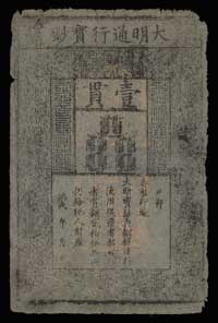 Chinese Ming banknote, AD 1375