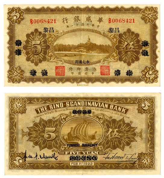 5 yuan note issued by the Sino-Scandinavian Bank (CM 1979,1039.18)